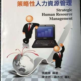 策略性人力資源管理