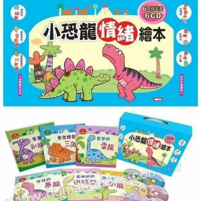恐龍繪本典藏版(6書6CD)