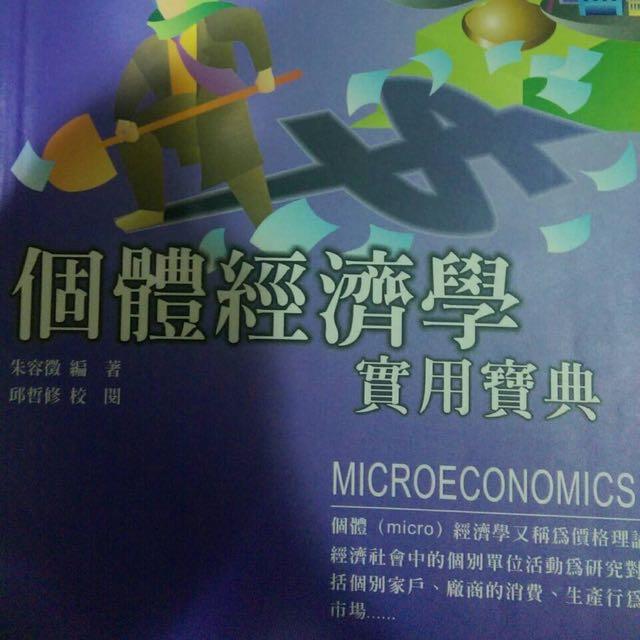 個體經濟學 實用寶典