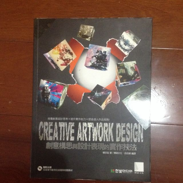 創意構思與設計表現的實作技法