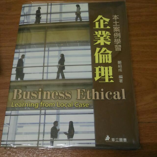 企業倫理#我有課本要賣