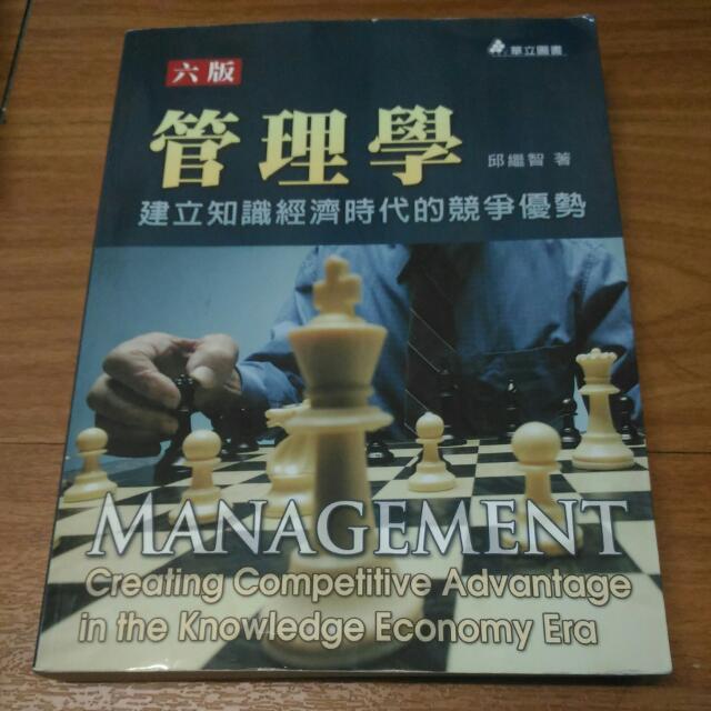 管理學#我有課本要賣