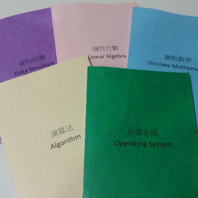 資訊工程所(資工所)五科筆記-線性代數、離散數學、資料結構、作業系統、演算法