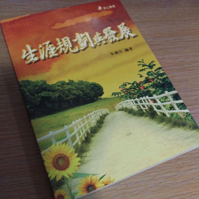 生涯規劃與發展 朱湘吉