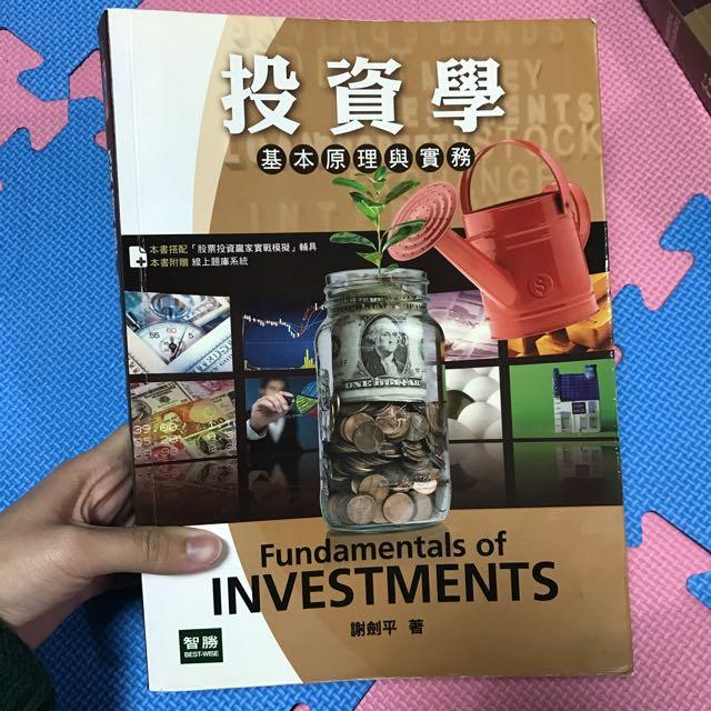 投資學 含運