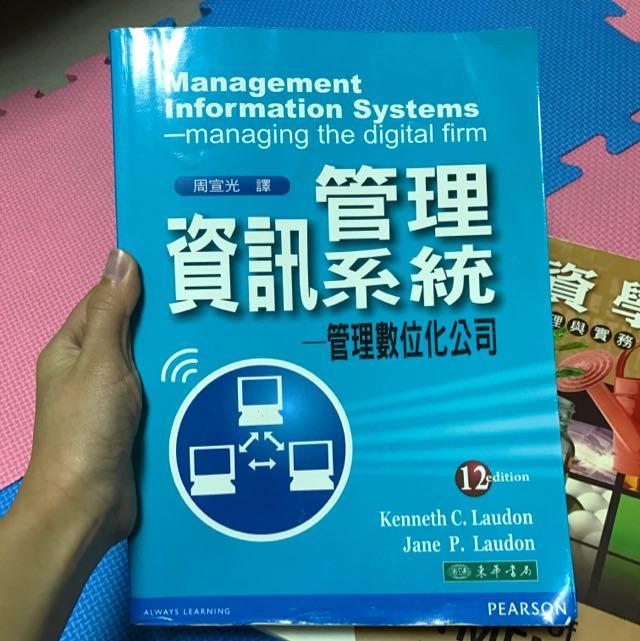 管理資訊系統 含運
