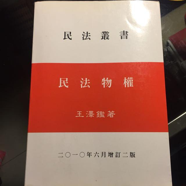 王澤鑑 民法物權#我有課本要賣 #運費我來出
