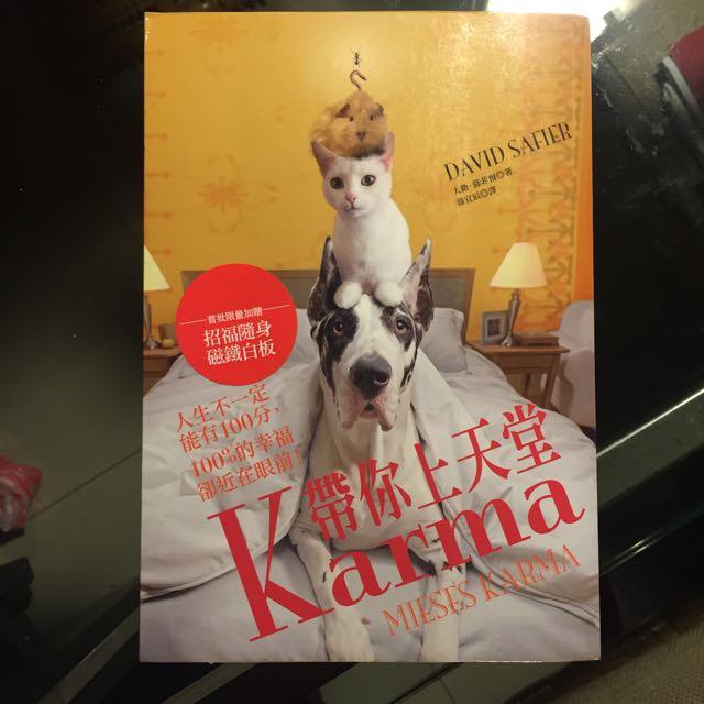 Karma帶你上天堂 #運費我來出 #一本只要一百元