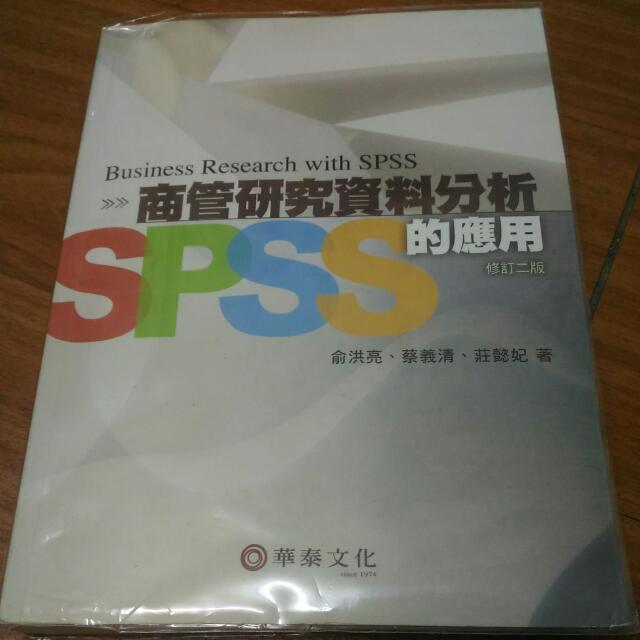 商管研究資料分析的應用SPSS#我有課本要賣