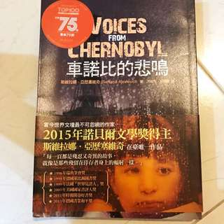 Voices From Chernobyl 車諾比的悲鳴