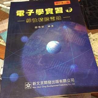 電子學實習