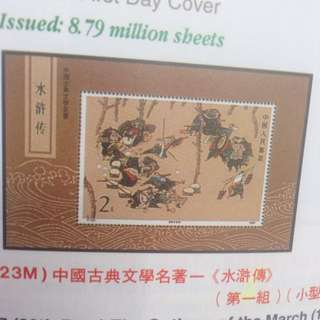T123 M China Stamps Outlaw Of The Marsh