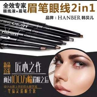 眉筆眼線筆兩用 正品持久防水防汗不暈染不脫色 初學者一字眉套裝