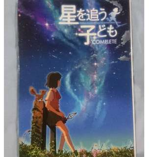 [NEW, NEVER USED] Children Who Chase Lost Voices 星を追う子ども Hoshi o Ou Kodomo - Concept Art Book