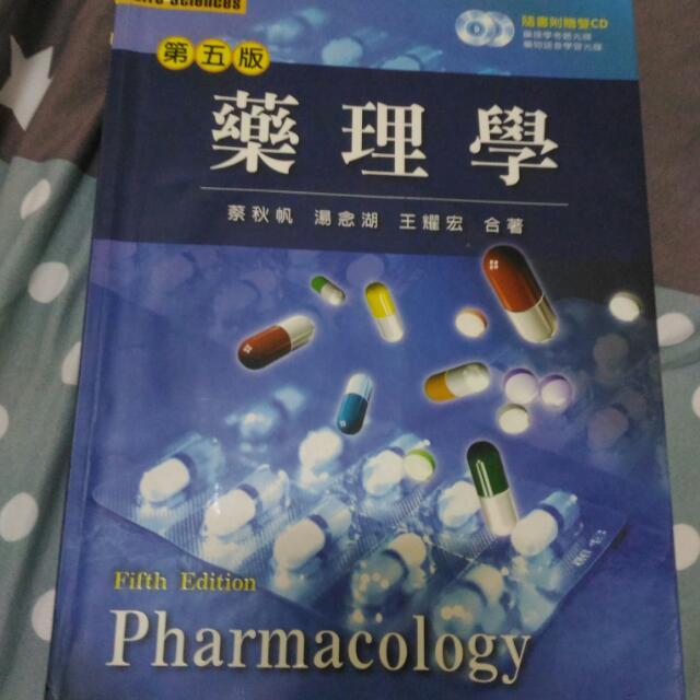 藥理學 新文京出版社 #我有課本要賣