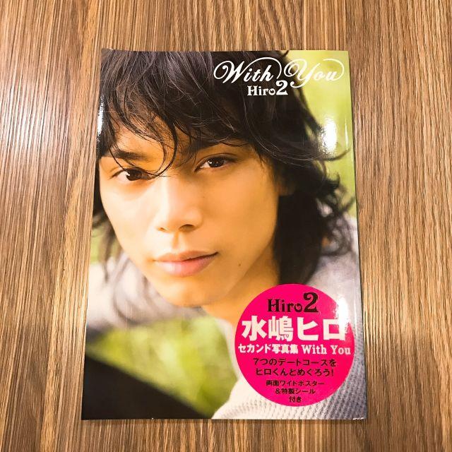 #六月免購物直接送 水嶋斐呂 水嶋宏 水嶋ヒロ With You Hiro 2 寫真書 含海報貼紙