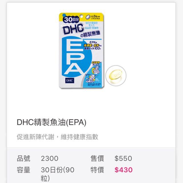 全新 DHC 精緻魚油 (EPA)