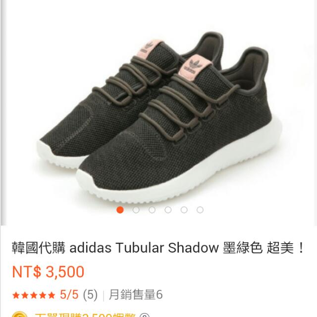 Adidas Tubular Shadow墨綠色