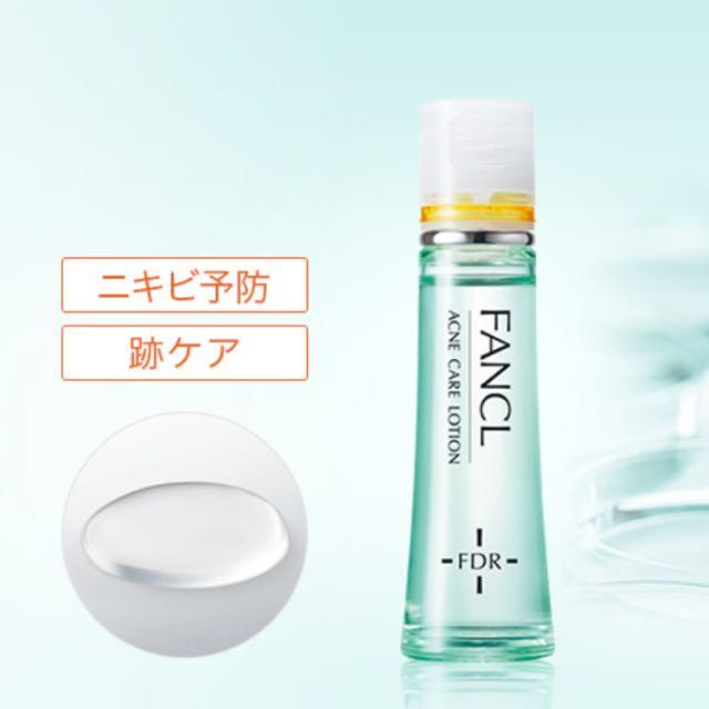 FANCL 控油修護液