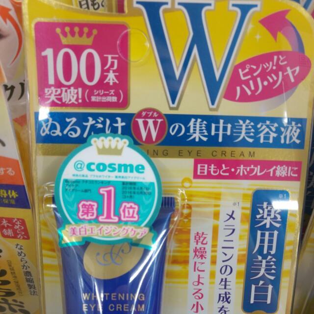 日本現貨W美白抗皺眼霜