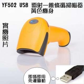 全新盒裝YF502 USB 雷射一維條碼掃描器 桔黃色機身即插即用免灌驅動