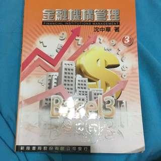 金融機構管理 三版 沈中華