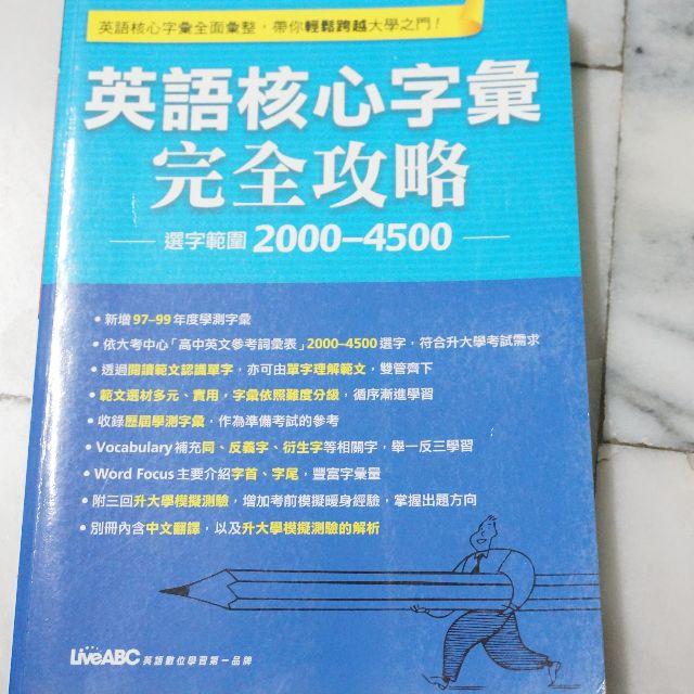 英語核心字彙完全攻略2000-4500字