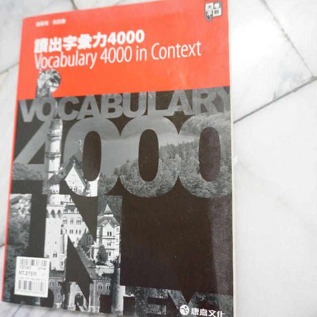 讀出字彙力4000