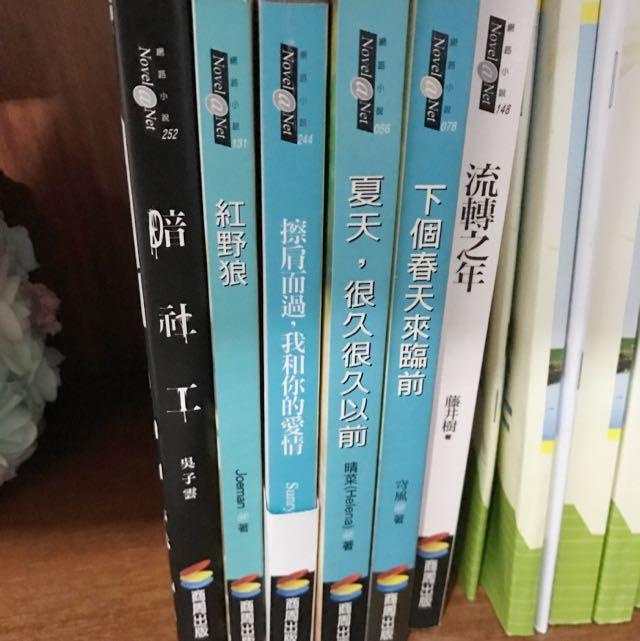 商周出版,藤井樹吳子雲,小說