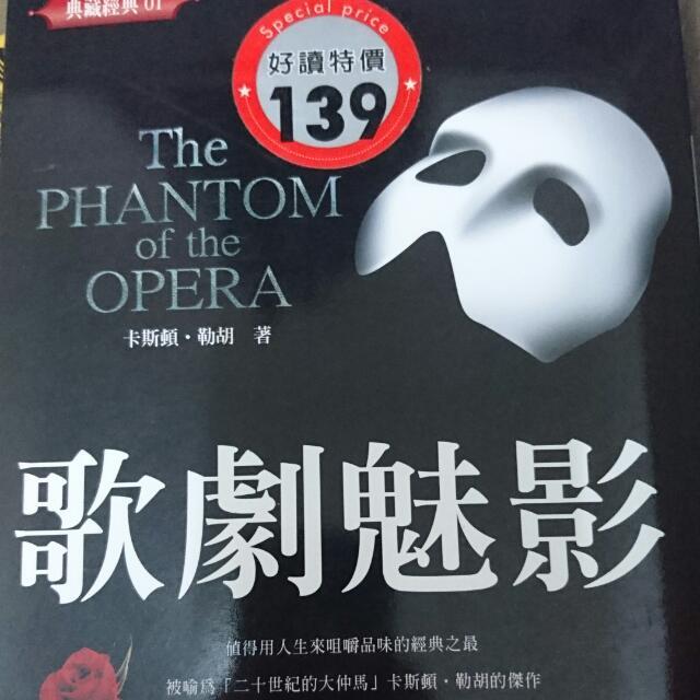 歌劇魅影 / 別相信任何人 #一本只要一百元