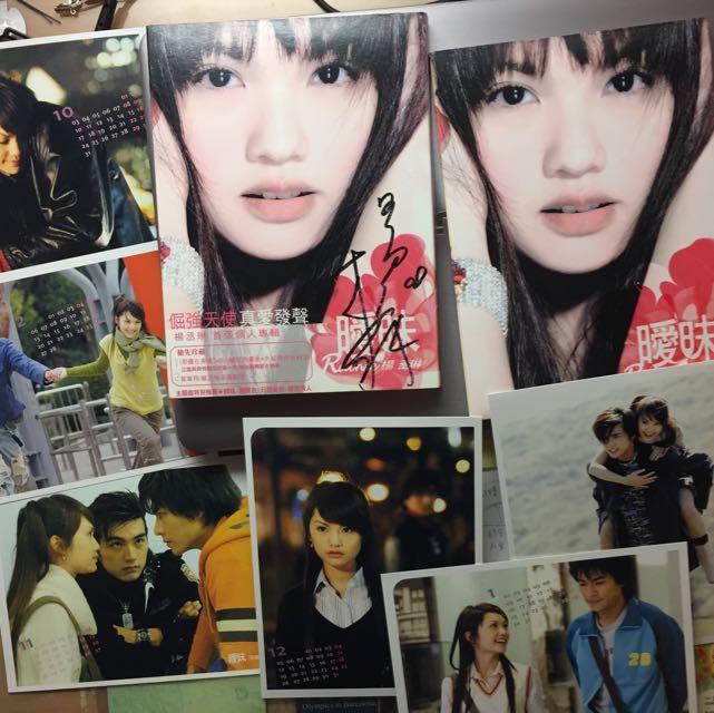 楊丞琳 曖昧CD/VCD 簽名首張個人專輯