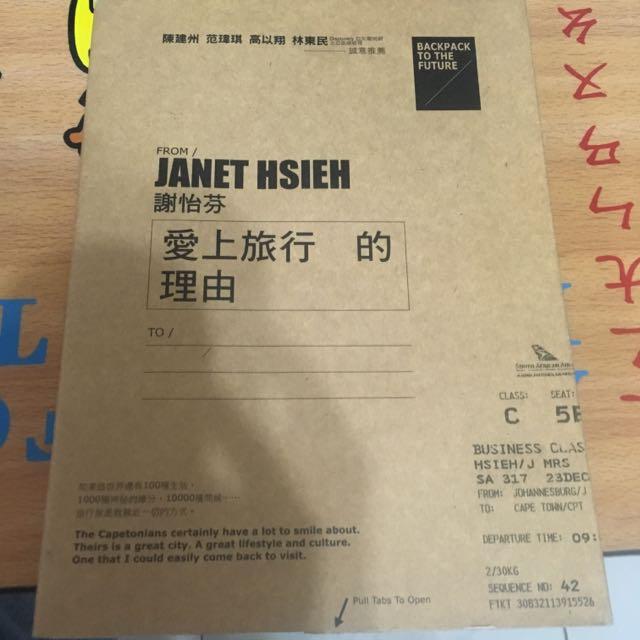 愛上旅行的理由 Janet