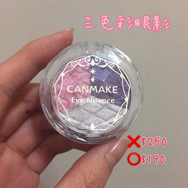 Canmake Eye Nuance 三色眼影