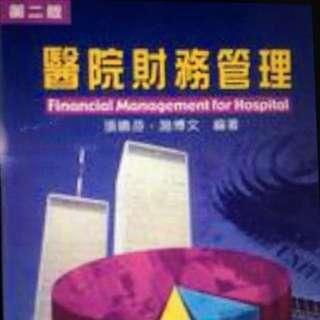 醫院財務管理第二版-新文京