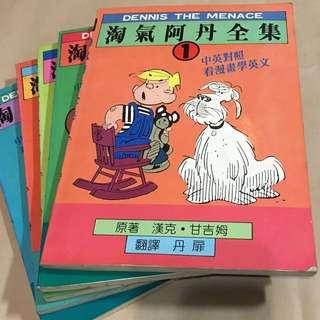 中英漫畫書