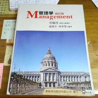 管理學修訂版 #我有課本要賣
