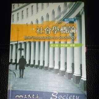 二手社會學概論課本 #我有課本要賣