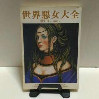🚚 世界惡女大全小說二手書籍1本8成新📕代售品不含運📚