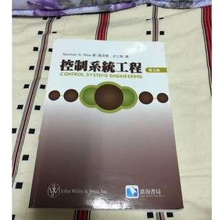 控制系統工程 第五版 黃淳德 Nise 滄海 9789866507052