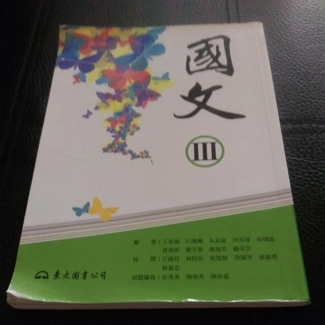 二手東大國文課本第三冊 #我有課本要賣