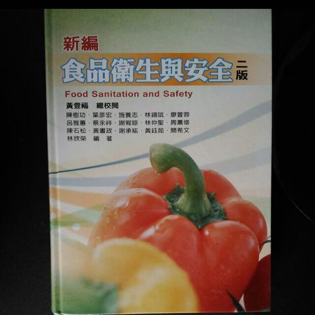 新編 食品衛生與安全 二版 華格那