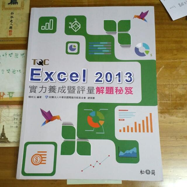 TQC Excel2013解題秘笈 #我有課本要賣