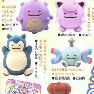 Ditto Transformation Collection Series 4 Plushie