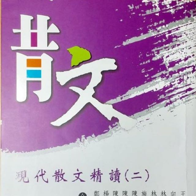 現代散文精讀2