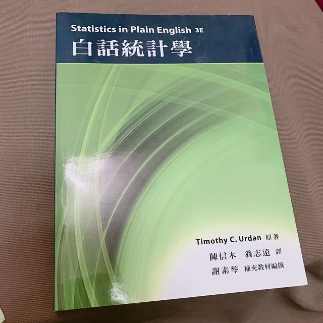 白話統計學