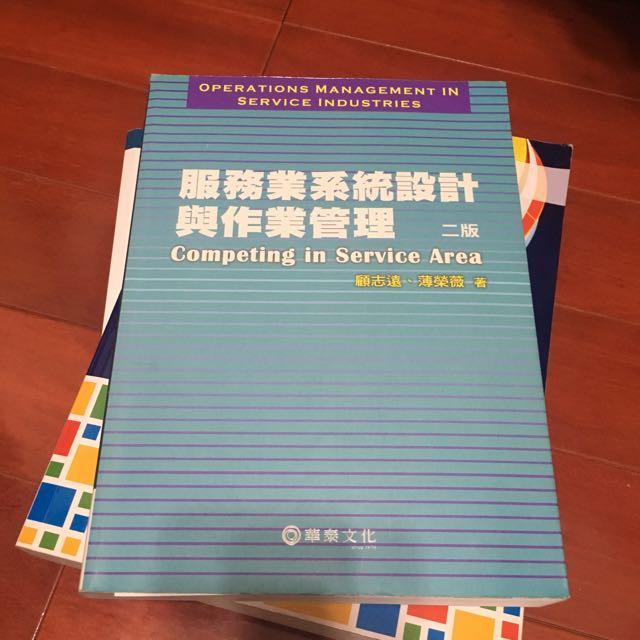 服務業系統設計與作業管理二版#我有課本要賣