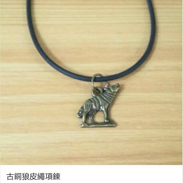 古銅狼皮繩項鍊