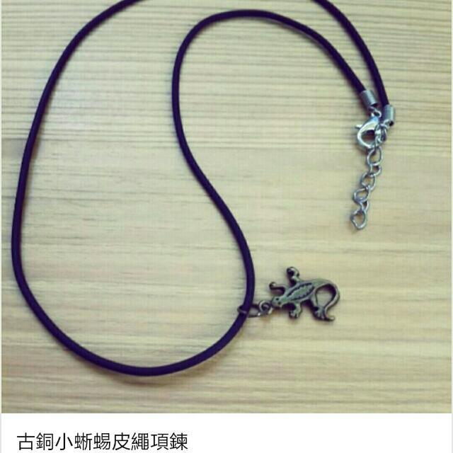古銅小蜥蜴皮繩項鍊