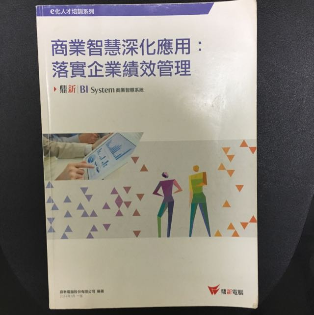 商業智慧深化應用:落實企業績效管理