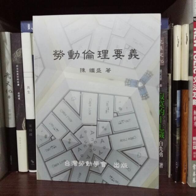 勞動倫理要義 台灣勞動學會